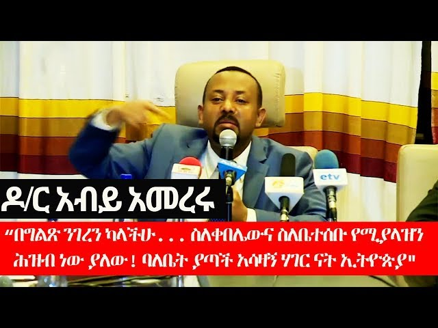 Dr Abiy Ahmed | Ethiopia News November 9, 2018