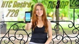 HTC Desire 728 - обзор - характеристики - отзывы - цена
