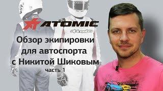 Обзор экипировки для автоспорта с Никитой Шиковым (часть 1)