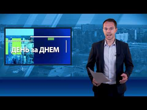 Десна-ТВ: День за днем от 14.11.2019