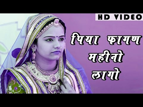Latest Rajasthani Holi Geet - 'piya Fagan Mahino Lago' | 2015 Desi Fagun Songs | Rajasthani Songs video