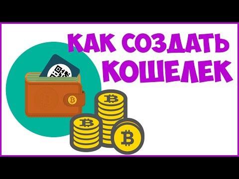 Как создать кошелек блокчейн ,биткоин кошелек bitcoin для криптовалюты, заработок в интеренете