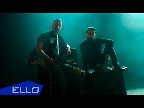 Ninja - Между двух огней / ELLO UP^ /