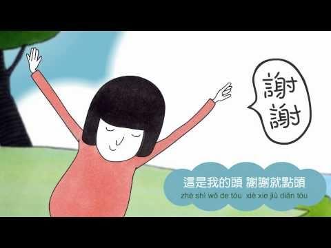 謝欣芷- 幸福的孩子愛唱歌- 五官 / Kim Hsieh- Happy Children, Happy Singing- My Face