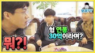 [Bokyum] Let me explain my 3 billion won annual salary