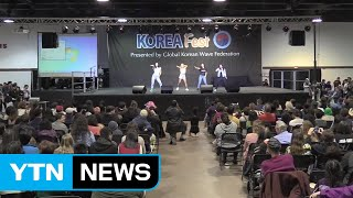 Ouça K-POP에서 한국 전통문화까지열기 후끈 YTN