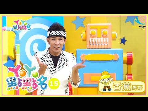 台灣-YOYO點點名S15-EP 064 跳舞機器人 香蕉哥哥
