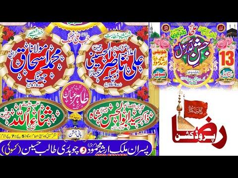 ???? Live Milad un Nabi | 13 Rabi_ul_awal 2019 | Kassoki District Gujrat ( www.Gujratazadari.com )