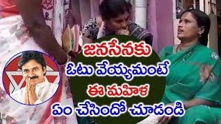 జనసేన కు ఓటు వెయ్యమంటే ఈ మహిళా ఎం చేసిందో చూడండి | Janasean Pawan Kalyan | Top Telugu Media