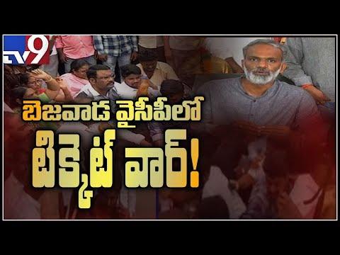 వంగవీటి రాధా ఇంటి దగ్గర ఉద్రిక్తత - విజయవాడ - TV9