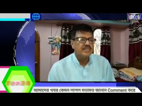 Today Breaking News । আজকের শিরোনাম। TOP24 HOURS NEWS.