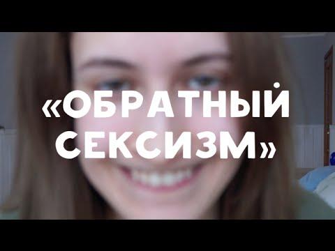 ОБРАТНЫЙ СЕКСИЗМ // Мифы о феминизме