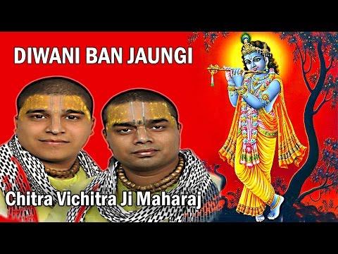 Diwani Ban Jaungi  (latst Krishna Bhajan) Album Name: Kali Kamli Wala Mera Yaar Hai video