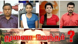 Muthal Konam- What are the powers of a Vice Chancellor