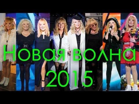 Алла Пугачева на Новой волне 2015 г. (Все песни)