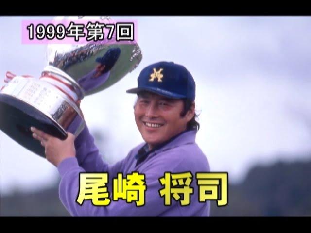 東建ホームメイトカップ-第7回優勝者・尾崎将司選手