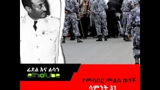 Ethiopia - Fidel Ena Lisan : ፊደል እና ልሳን with Habtamu Seyoum | Episode 31
