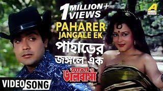 Paharer Jangale Ek   Asha O Bhalobasha   Bengali Movie - Video Song   Prosenjit   Asha Bhosle