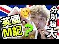 英國和香港M記「分別超大」? 英國夾娃娃難嗎?港幣$3夾一次?