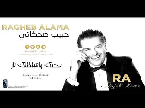 Ragheb Alama - Bhebbak w Shta2tellak Nar / راغب علامة - بحبك وإشتقتلك نار