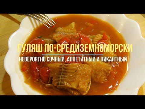 Гуляш из рыбы по-средиземноморски в мультиварке. Отличный вариант для сытного обеда или ужин