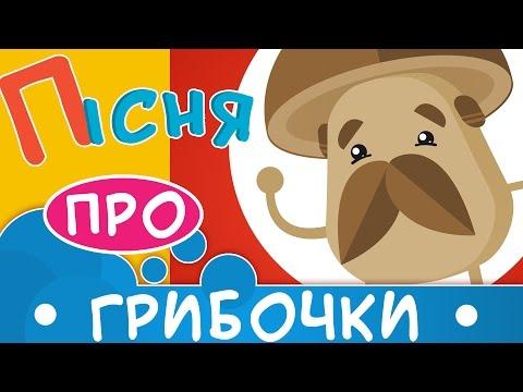 Пісня про гриби   Дитячі пісні українською мовою   ukrainian children's songs