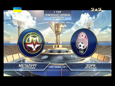 Металлург Запорожье - Заря - 0:6. Видео матча