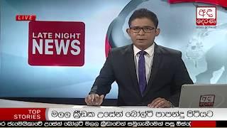 Ada Derana Late Night News Bulletin 10.00 pm - 2018.08.22