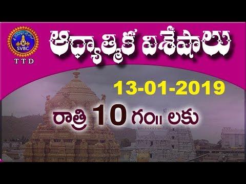 ఆధ్యాత్మిక విశేషాలు | 10 గంటలు |  Adhyatmika Viseshalu |10 Pm | 13-01-19 | SVBC TTD