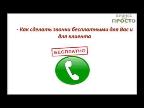 Как принимать звонки от клиентов находясь в любой точке мира