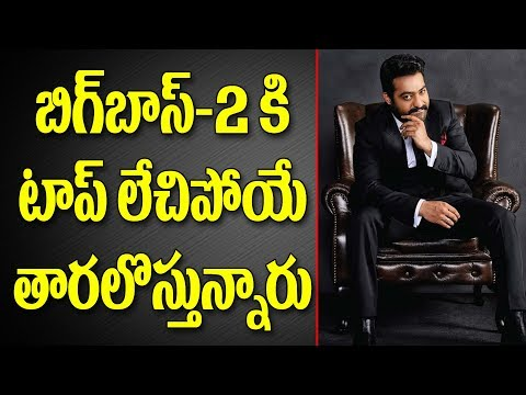 BIG BOSS 2 TELUGU CONTESTANTS NAMES REVEALED | BIG BOSS 2 | Y5 tv |