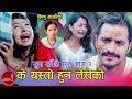 download lagu Bishnu Majhi New Lok Dohori 20752019 | Ke Yesto Huna Lekheko | Mohan Khadka | Bimal Adhikari | Saya gratis