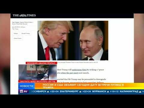 В Британии боятся встречи Путина и Трампа