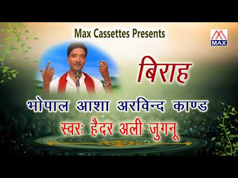 Bhopal Ka Aasha Arvind Kand Bhojpuri Purvanchali Birha Sung By Haidar Ali Jugnu