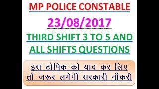 !!11!! MP POLICE KE 23/08/2017 KE 3RD SHIFT 3 TO 5 KA FULL REVIEW AND ANALYSIS IN HINDI !!