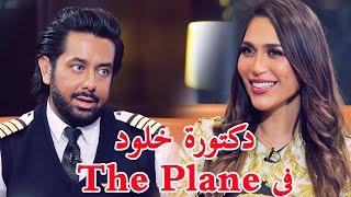 دكتورة خلود مع صالح الراشد في برنامج The Plane