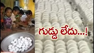 Special Story On Eggs Supply to Anganwadi | Prakasam