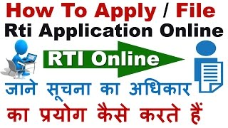 How to File/Submit RTI Application Online In Hindi/Urdu (Step By Step) सूचना का अधिकार