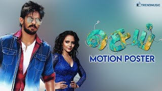 Sei Movie - Motion Poster | Latest Tamil Movie | Nakkhul,Aanchal Munjal | Trendmusic