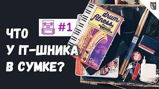 Что у IT-шника в сумке #1 с Николаем Чернобаевым
