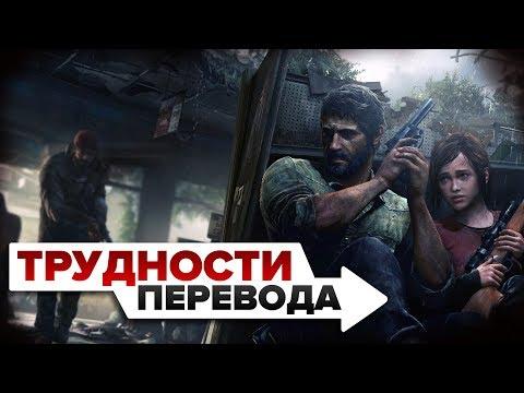 Трудности перевода. The Last of Us