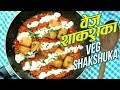 Veg Shakshuka | Shakshuka Recipe | Vegetarian Shakshuka With McCain Potato Cheese Shotz | Upasana