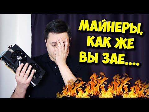 МАЙНИНГ УБИЛ ПК-ГЕЙМИНГ / КУПИТЬ ВИДЕОКАРТУ В 2018?