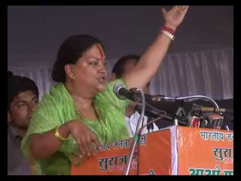 Suraj Sankalp Yatra-Vasundhara Raje ji speech at Sanchore on 20th July, 2013.
