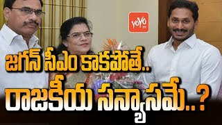 Killi Kruparani Challenge on YSRCP Victory in AP Election Results | YS Jagan | AP Exit Poll | YOYO