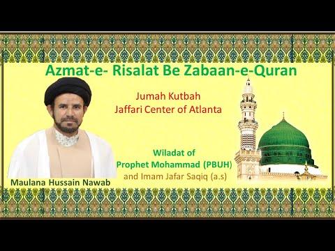 "Jumah Khutbah -""Azmat-e-Risalat Be Zabaan-e-Quran"" 11/15/2019 Maulana Syed Hussain Ali Nawab"