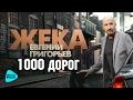 Евгений Григорьев ЖЕКА 1000 дорог Альбом 2017 mp3
