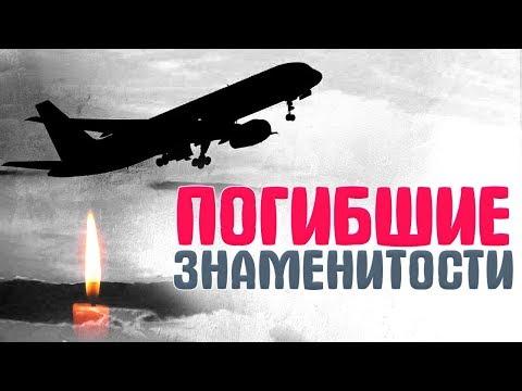 ЗНАМЕНИТОСТИ, КОТОРЫЕ ПОГИБЛИ в авиакатастрофах