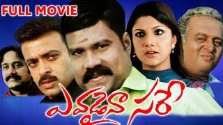 Anagarikam - Evadaina Sare Full Length Telugu Movie