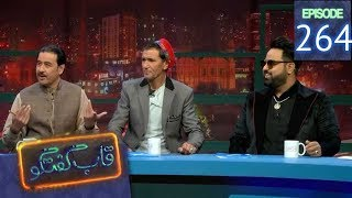 قاب گفتگو - قسمت ۲۶۴ / Qabe Goftogo (The Panel) - Episode 264